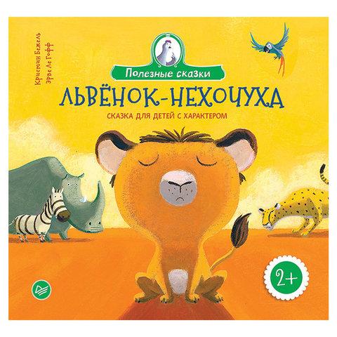 Львенок-нехочуха. Сказка для детей с характером, Бежель К., К27987