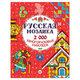 Русская мозаика. 2000 многоразовых наклеек, К27702