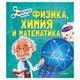 Нескучная наука. Физика, Химия и Математика, К27709