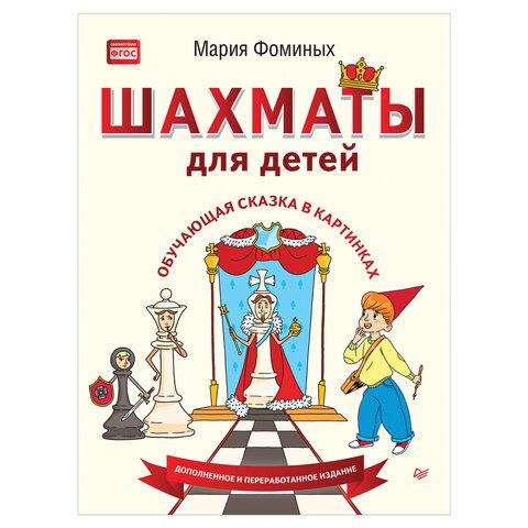Шахматы для детей. Обучающая сказка в картинках, Фоминых М.В., К28334