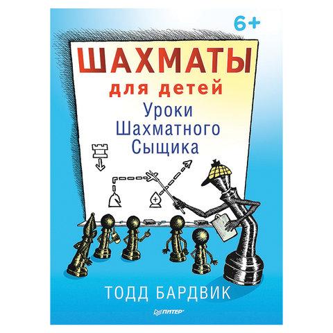 Шахматы для детей. Уроки Шахматного Сыщика, Бардвик Т., К28497