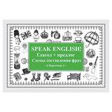 """Карточки обучающие """"Speak English! Глагол + предлог. Схемы составления фраз"""", Питер, К27731"""
