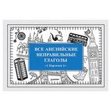 """Карточки обучающие """"Все английские неправильные глаголы"""", Андронова Е.А., Питер, К28154"""