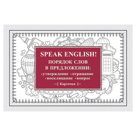 """Карточки обучающие """"Speak English! Порядок слов в предложении"""", Питер, К28871"""