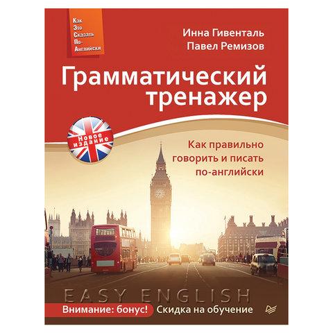 Грамматический тренажер. Как правильно говорить и писать по-английски. Новое издание, Гивенталь И.А., К27255
