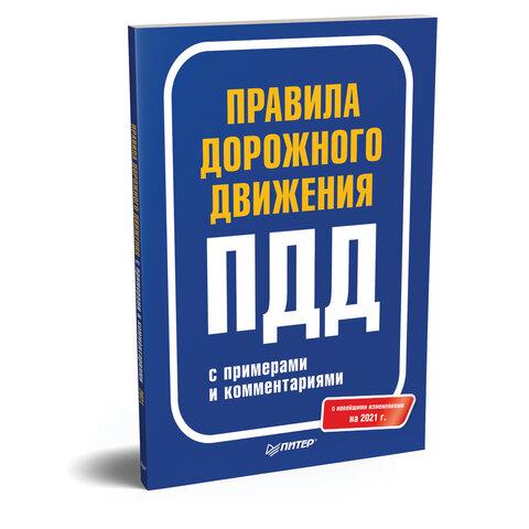 """Книга """"Правила дорожного движения с изменениями на 2021 г. с примерами и комментариями"""", Питер, К29452"""