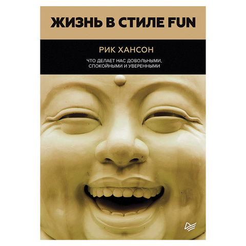 Жизнь в стиле fun. Что делает нас довольными, спокойными и уверенными. Хансон Р., К28228