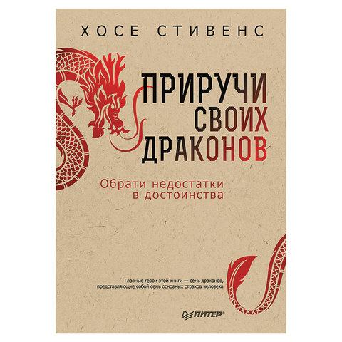 Приручи своих драконов. 5-е издание, Стивенс Х., К27832