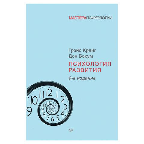 Психология развития. 9-е изд., Крайг Г., К28478