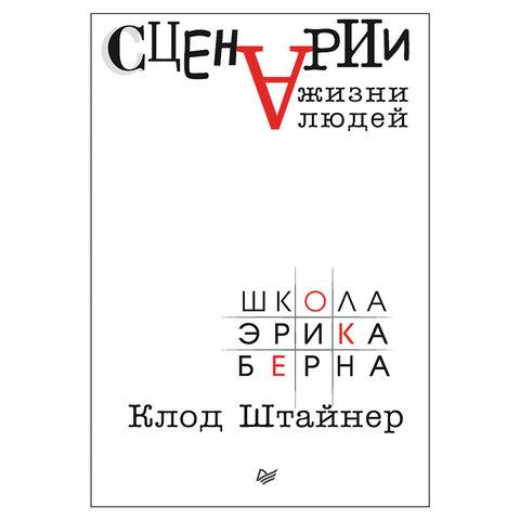 Сценарии жизни людей. Штайнер К., К28798
