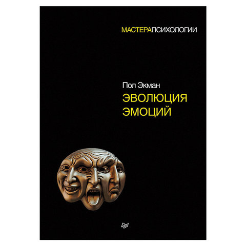 Эволюция эмоций, Экман П., К28042