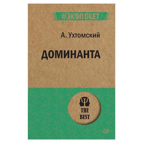 Доминанта. Ухтомский А. А., К28706
