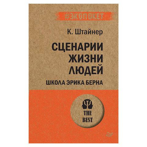 Сценарии жизни людей, Штайнер К., К28614