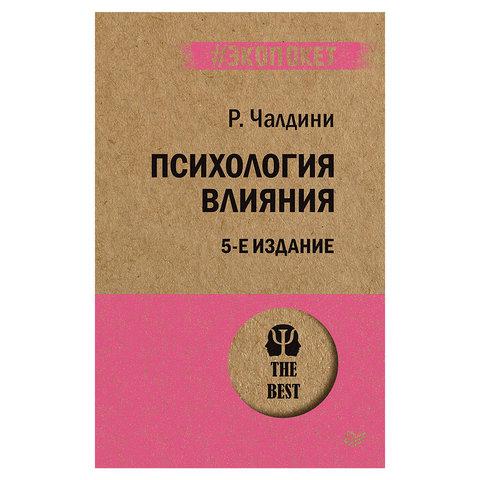 Психология влияния. 5-е изд. Чалдини Р., К28801