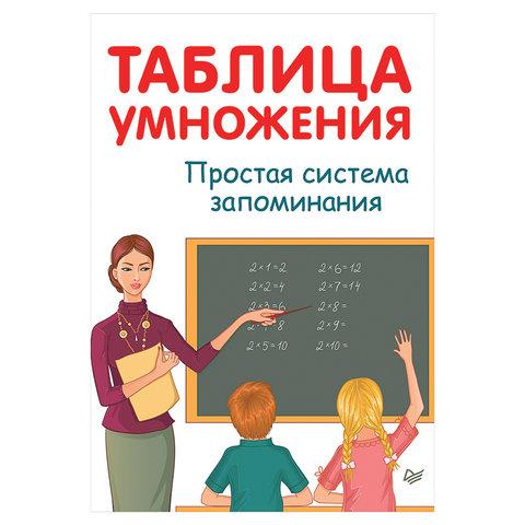 Таблица умножения. Простая система запоминания, Иванов А.И., К28410