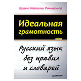 Идеальная грамотность, Романова Н.В., К28236