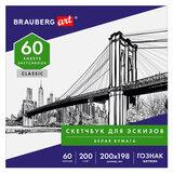 Альбом для рисования, ватман ГОЗНАК 200г/м 200х198мм, 60л, склейка, BRAUBERG ART CLASSIC, 105909