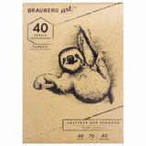 Альбом для рисования, крафт-бумага 70 г/м<sup>2</sup>, 297х414 мм, 40 л., склейка, BRAUBERG ART CLASSIC, 105913
