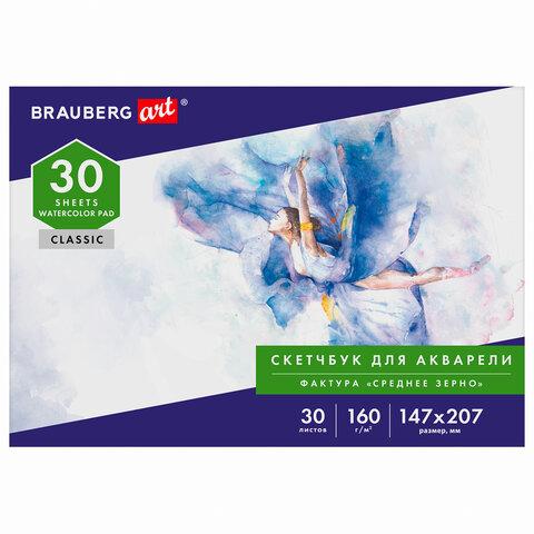 Альбом для акварели, бумага 160 г/м, 147х207 мм, 30 л., склейка, BRAUBERG ART CLASSIC, 105925