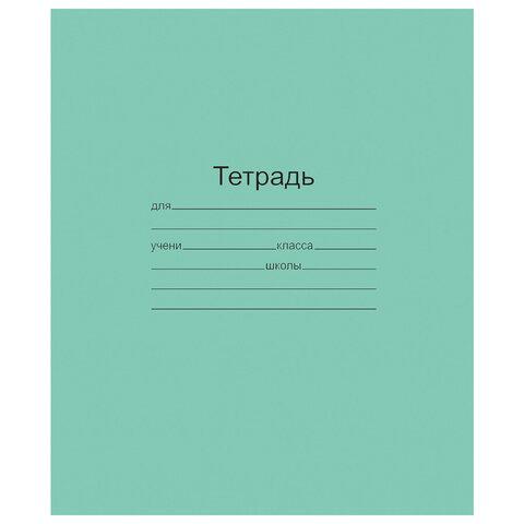Тетрадь ЗЕЛЁНАЯ обложка 12 л., узкая линия с полями, офсет,