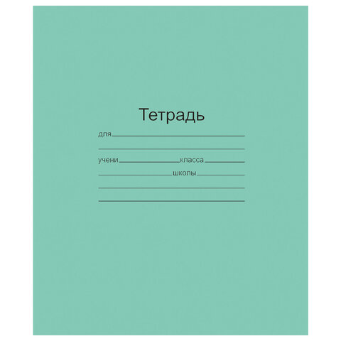 Тетрадь ЗЕЛЁНАЯ обложка 12 л., крупная клетка с полями, офсет,
