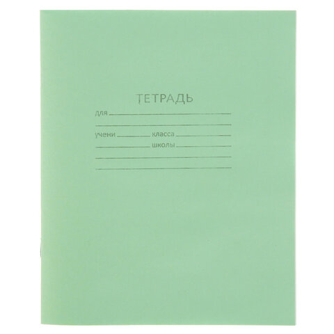 Тетрадь ЗЕЛЁНАЯ обложка, 12 л., косая линия с полями, офсет,