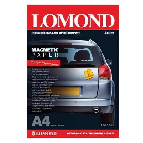 Бумага с магнитным слоем LOMOND глянцевая для струйной печати, А4, 2 л., 660 г/м2, 2020345