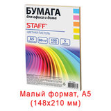 Бумага цветная STAFF color, А5, 80 г/м<sup>2</sup>, 100 л., микс (5 цв. х 20 л.), пастель, для офиса и дома, 110891