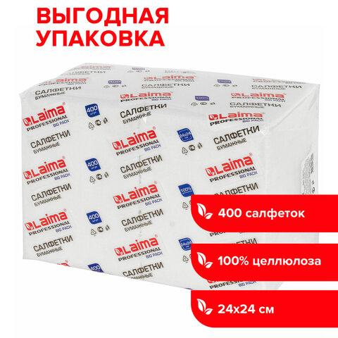 Салфетки бумажные 400 шт., 24х24 см, LAIMA,
