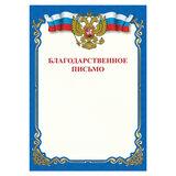 """Грамота """"Благодарственное письмо"""", A4, мелованная бумага 115 г/м<sup>2</sup>, для лазерных принтеров, синяя, STAFF, 111800"""