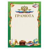 """Грамота """"Школьная"""", A4, мелованная бумага 115 г/м<sup>2</sup>, для лазерных принтеров, зеленая, STAFF, 111802"""