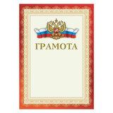 Грамота А4, мелованный картон, красная, BRAUBERG, 111805