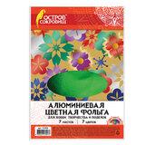 Цветная фольга А4 АЛЮМИНИЕВАЯ НА БУМАЖНОЙ ОСНОВЕ, 7 листов 7 цветов, ОСТРОВ СОКРОВИЩ, 210х297 мм, 111958