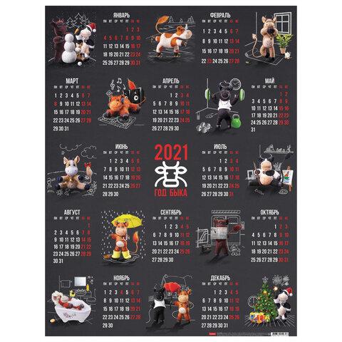 Календарь настенный листовой, 2021 год, А2 формат, 45х60 см,