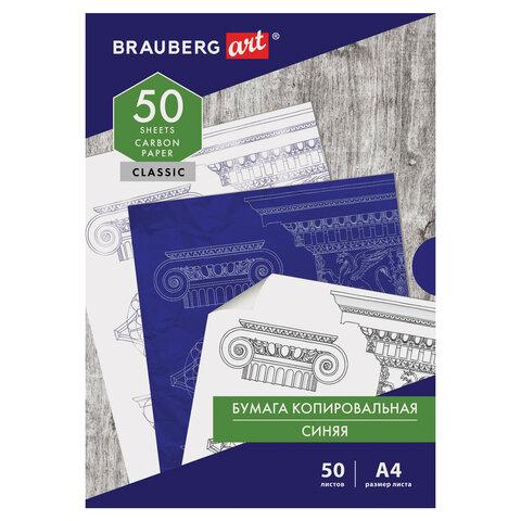 Бумага копировальная (копирка) синяя А4, 50 листов, BRAUBERG ART