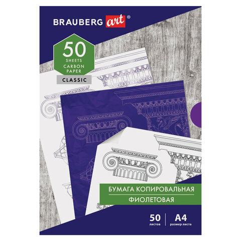 Бумага копировальная (копирка), фиолетовая, А4, 50 листов, BRAUBERG ART