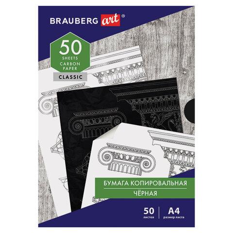 Бумага копировальная (копирка) черная А4, 50 листов, BRAUBERG ART