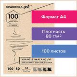 Крафт-бумага для графики, эскизов, печати, А4(210х297мм), 80г/м<sup>2</sup>, 100л, BRAUBERG ART CLASSIC,112484