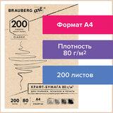 Крафт-бумага для графики, эскизов, печати, А4(210х297мм), 80г/м<sup>2</sup>, 200л, BRAUBERG ART CLASSIC,112485