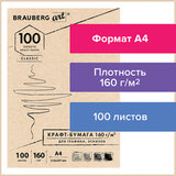 Крафт-бумага для графики, эскизов А4(210х297мм), 160г/м<sup>2</sup>, 100л, BRAUBERG ART CLASSIC,112487