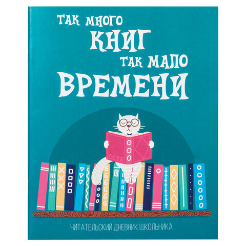 Дневник читательский А5, 40 л., скоба, обложка картон, ПИФАГОР,
