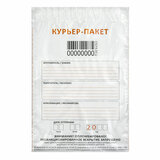Курьер-пакеты ПОЛИЭТИЛЕН (243х320 + 40 мм), индивидуальный номер, штрих-код, карман, КОМПЛЕКТ 50 шт., 113493
