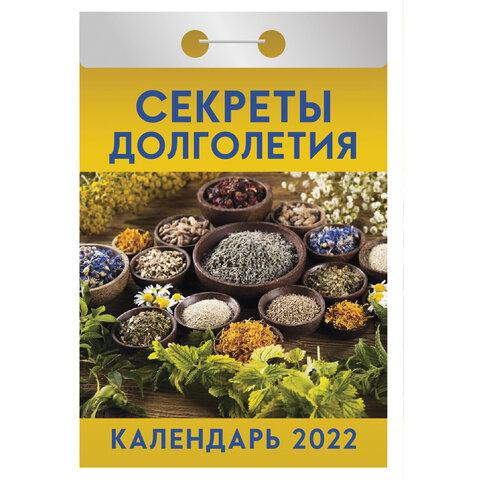 Отрывной календарь на 2022,