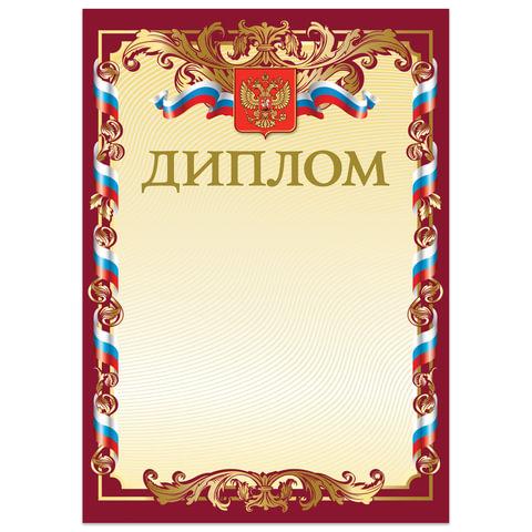 "Грамота ""Диплом"" А4, мелованный картон, бронза, красная, BRAUBERG (БРАУБЕРГ), 121158"