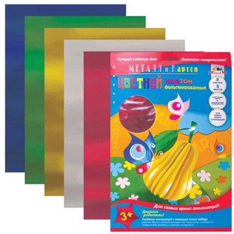 Цветной картон А4 ФОЛЬГИНИРОВАННЫЙ, 5л., 5цв., АППЛИКА, 205х290мм, С0238