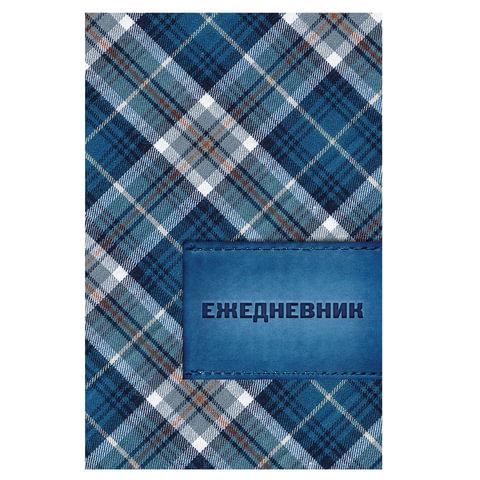 """Ежедневник BRAUBERG полудатированный на 4 года, А5, 133х205 мм, """"Кожа синяя, шотландка"""", 192л., 121593"""
