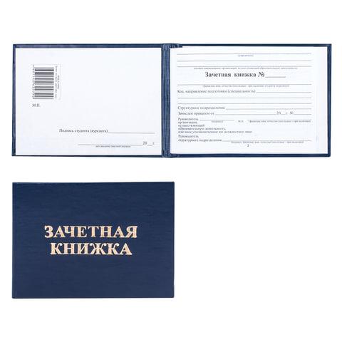 """Бланк документа """"Зачетная книжка для ВУЗа"""", твердая обложка, 101х138 мм, 121602"""