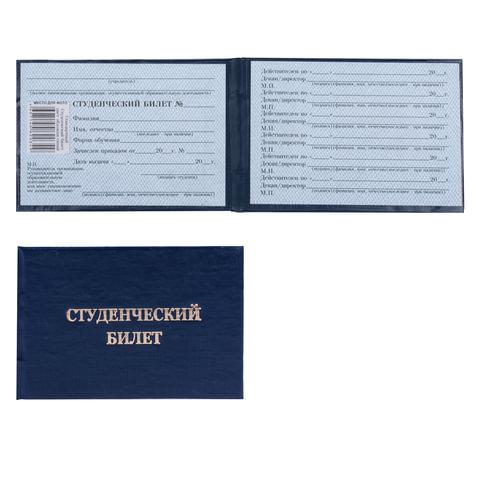 """Бланк документа """"Студенческий билет для ВУЗа"""", твердая обложка, 65х98 мм, 121603"""