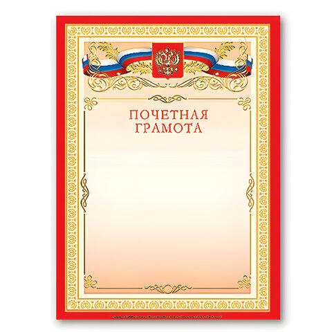 Грамота Почетная BRAUBERG (БРАУБЕРГ) А4, мелованный картон, 122092
