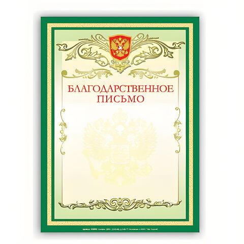 Грамота Благодарственное письмо BRAUBERG А4, мелованный картон, 1-з, 122093